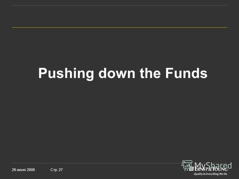 26 июня 2008Стр. 27 Pushing down the Funds