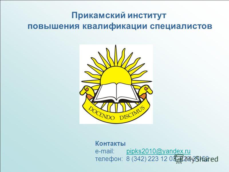 Прикамский институт повышения квалификации специалистов Контакты e-mail: pipks2010@yandex.rupipks2010@yandex.ru телефон: 8 (342) 223 12 03; 223-31-52