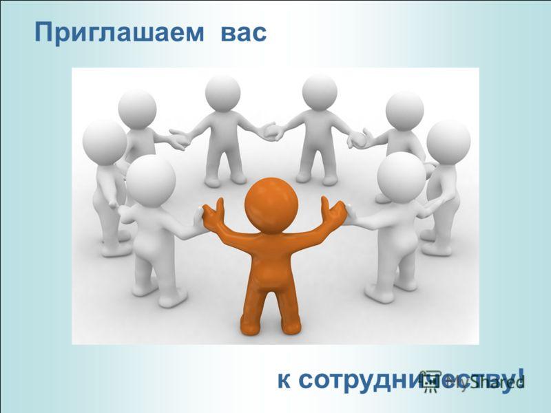к сотрудничеству Приглашаем вас к сотрудничеству!