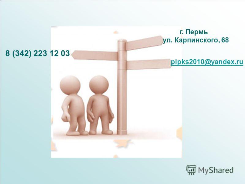 г. Пермь ул. Карпинского, 68 pipks2010@yandex.ru 8 (342) 223 12 03