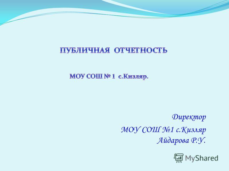 Директор МОУ СОШ 1 с.Кизляр Айдарова Р.У.