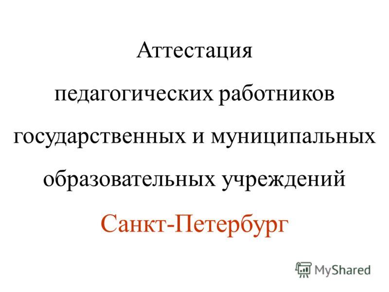 Аттестация педагогических работников государственных и муниципальных образовательных учреждений Санкт-Петербург