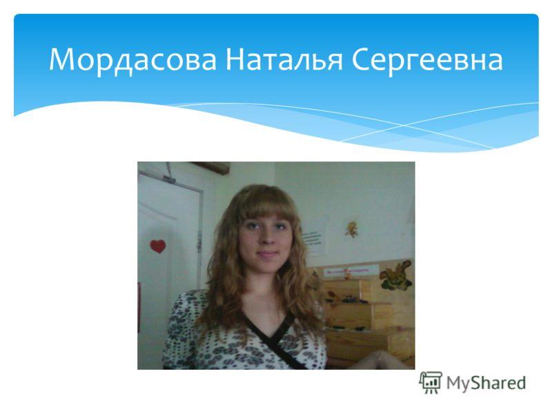 Мордасова Наталья Сергеевна