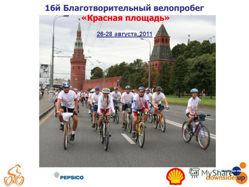 16й Благотворительный велопробег «Красная площадь» 26-28 августа 2011