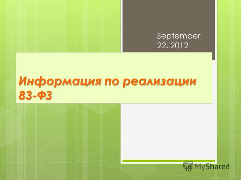 Информация по реализации 83-ФЗ September 22, 2012 1