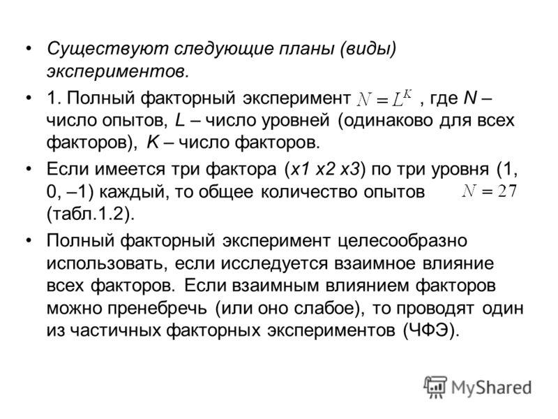 Существуют следующие планы (виды) экспериментов. 1. Полный факторный эксперимент, где N – число опытов, L – число уровней (одинаково для всех факторов), K – число факторов. Если имеется три фактора (x1 x2 x3) по три уровня (1, 0, –1) каждый, то общее