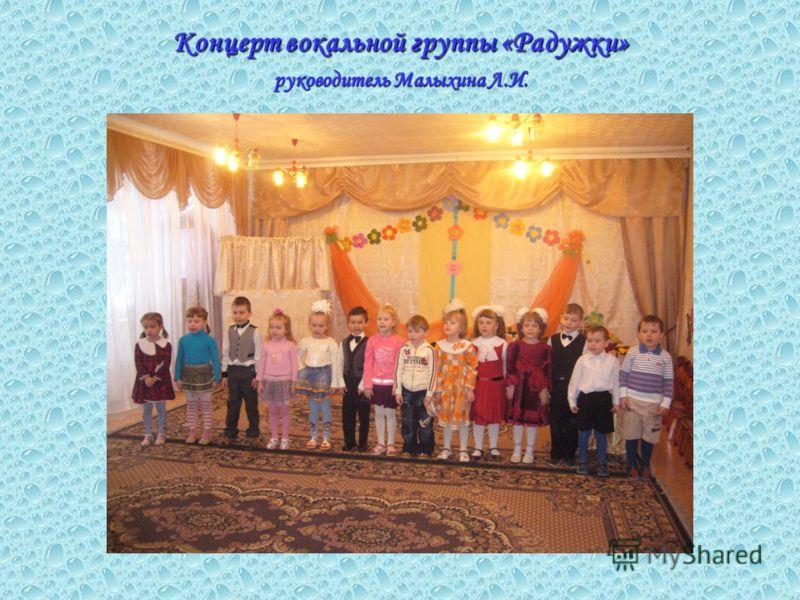 Концерт вокальной группы «Радужки» руководитель Малыхина Л.И.