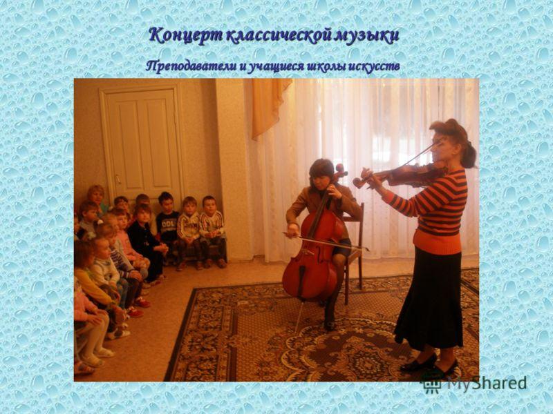 Концерт классической музыки Преподаватели и учащиеся школы искусств