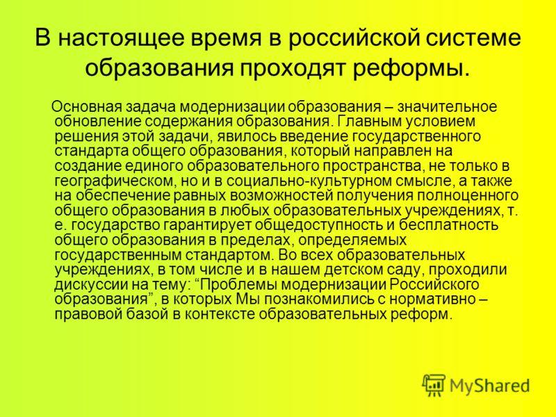 В настоящее время в российской системе образования проходят реформы. Основная задача модернизации образования – значительное обновление содержания образования. Главным условием решения этой задачи, явилось введение государственного стандарта общего о