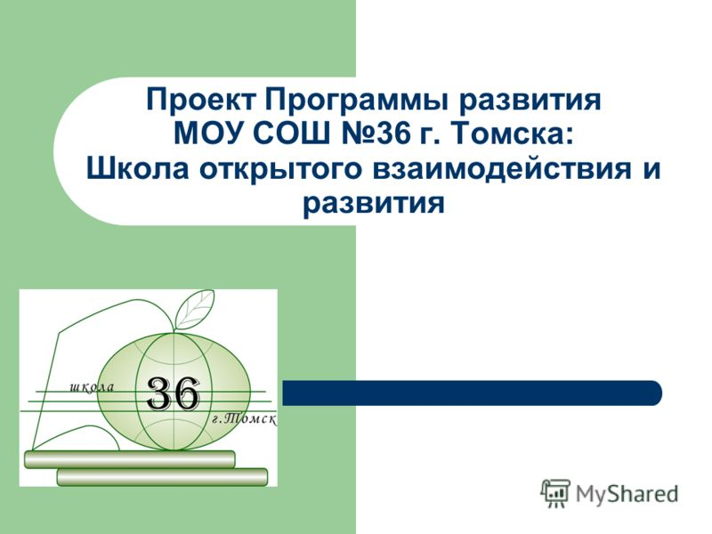 Проект Программы развития МОУ СОШ 36 г. Томска: Школа открытого взаимодействия и развития