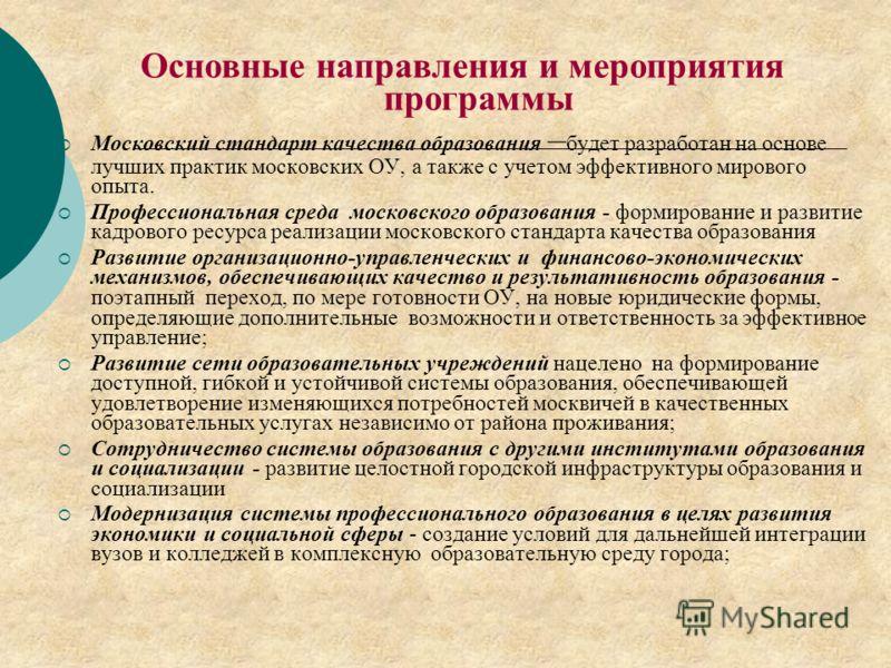 Основные направления и мероприятия программы Московский стандарт качества образования – будет разработан на основе лучших практик московских ОУ, а также с учетом эффективного мирового опыта. Профессиональная среда московского образования - формирован
