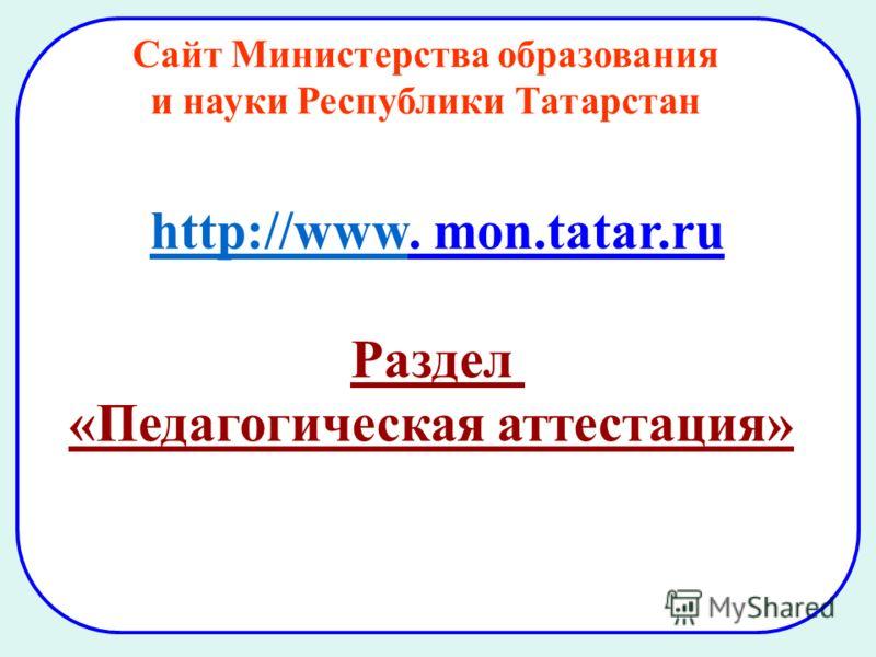 40 http://wwwhttp://www. mon.tatar.ru Раздел «Педагогическая аттестация» Сайт Министерства образования и науки Республики Татарстан