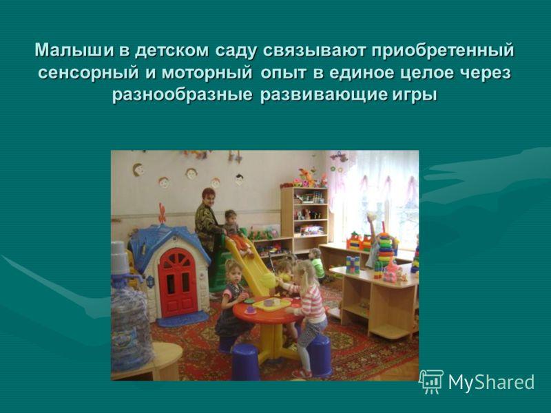 Малыши в детском саду связывают приобретенный сенсорный и моторный опыт в единое целое через разнообразные развивающие игры