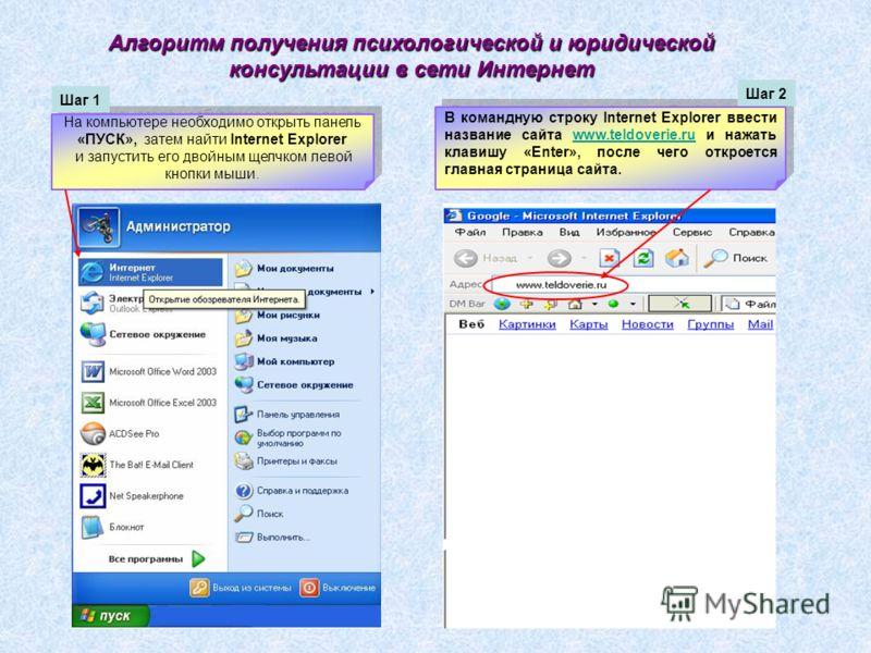 На компьютере необходимо открыть панель «ПУСК», затем найти Internet Explorer и запустить его двойным щелчком левой кнопки мыши. На компьютере необходимо открыть панель «ПУСК», затем найти Internet Explorer и запустить его двойным щелчком левой кнопк