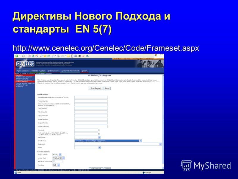 Директивы Нового Подхода и стандарты EN 5(7) http://www.cenelec.org/Cenelec/Code/Frameset.aspx