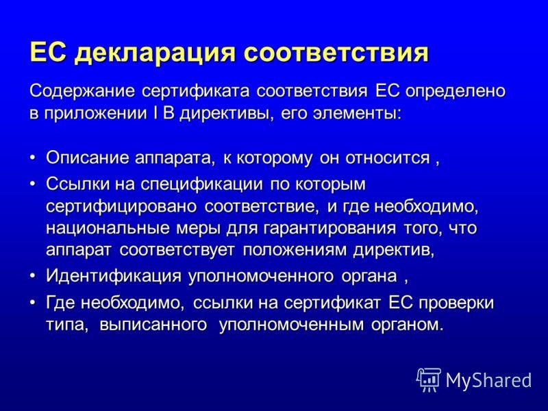 EC декларация соответствия Содержание сертификата соответствия EC определено в приложении I B директивы, его элементы: Описание аппарата, к которому он относится,Описание аппарата, к которому он относится, Ссылки на спецификации по которым сертифицир
