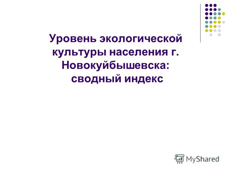 Уровень экологической культуры населения г. Новокуйбышевска: сводный индекс
