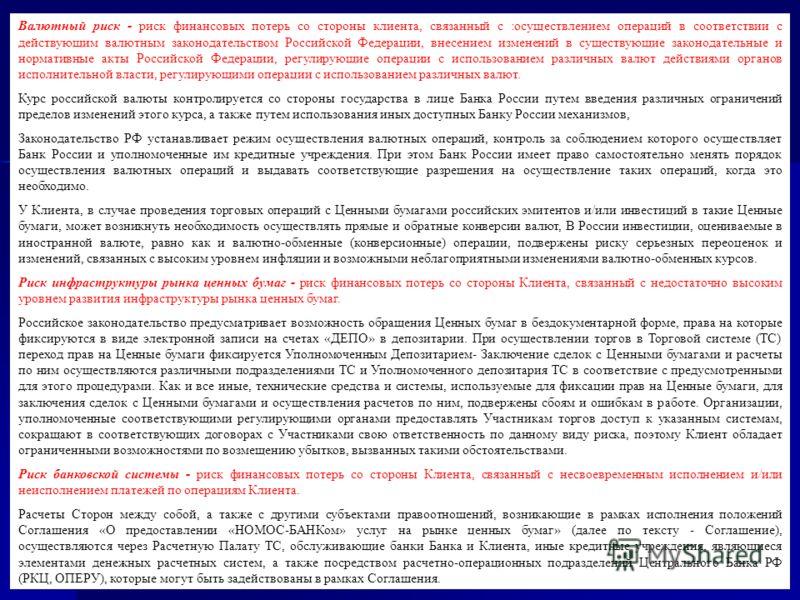 Валютный риск - риск финансовых потерь со стороны клиента, связанный с :осуществлением операций в соответствии с действующим валютным законодательством Российской Федерации, внесением изменений в существующие законодательные и нормативные акты Россий