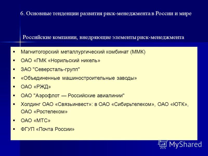 Магнитогорский металлургический комбинат (ММК) ОАО «ГМК «Норильский никель» ЗАО