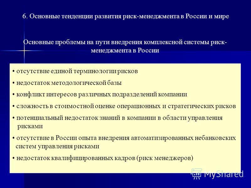 Основные проблемы на пути внедрения комплексной системы риск- менеджмента в России отсутствие единой терминологии рисков недостаток методологической базы конфликт интересов различных подразделений компании сложность в стоимостной оценке операционных