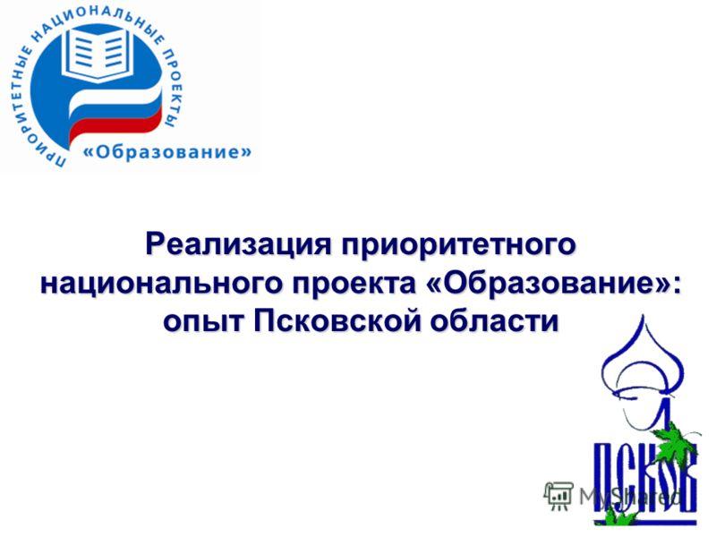 Реализация приоритетного национального проекта «Образование»: опыт Псковской области