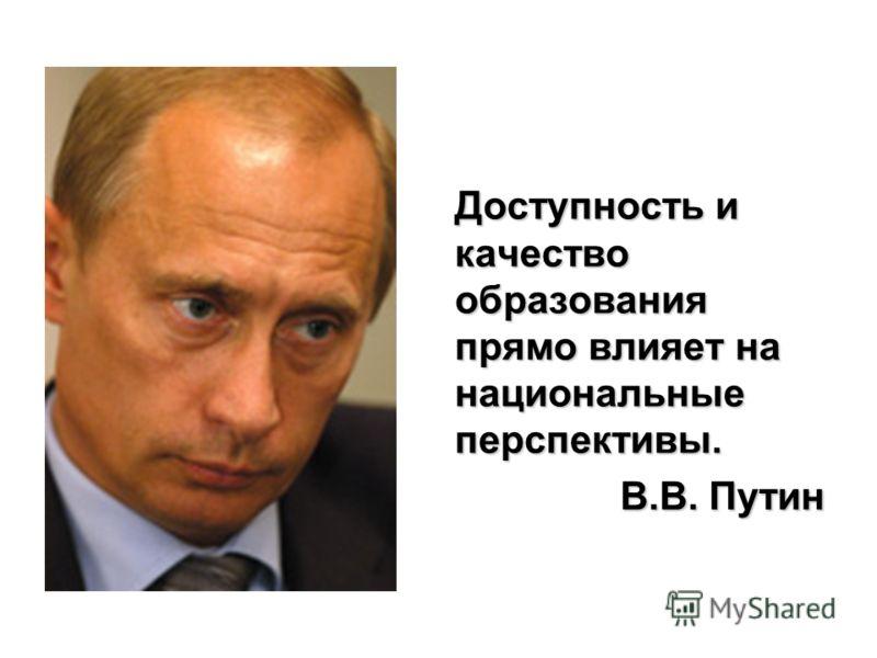 Доступность и качество образования прямо влияет на национальные перспективы. В.В. Путин