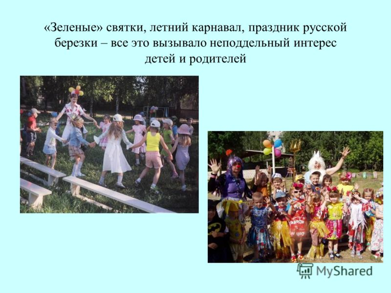 «Зеленые» святки, летний карнавал, праздник русской березки – все это вызывало неподдельный интерес детей и родителей
