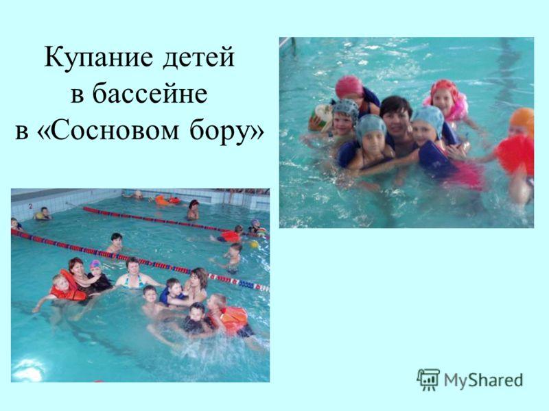 Купание детей в бассейне в «Сосновом бору»