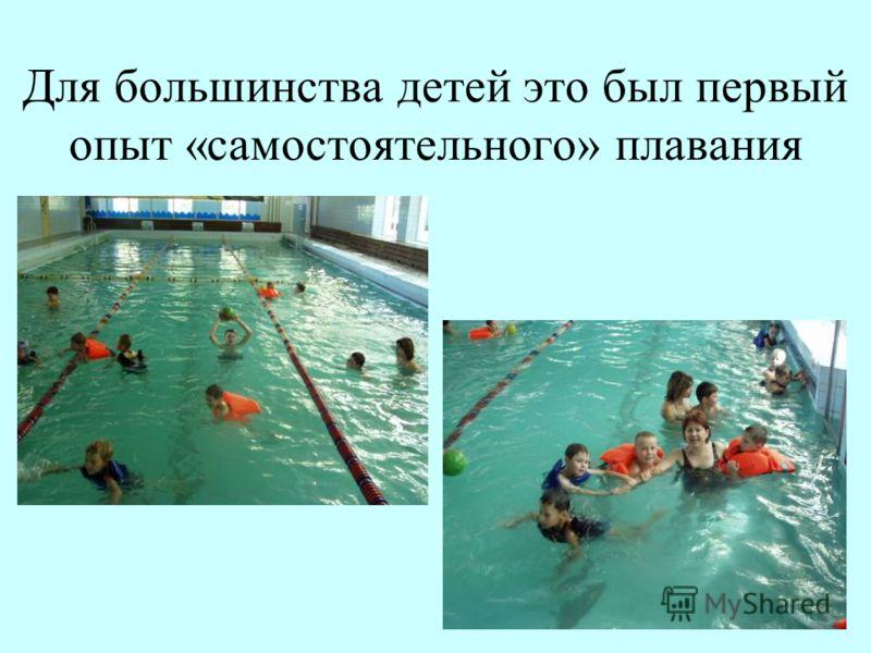 Для большинства детей это был первый опыт «самостоятельного» плавания