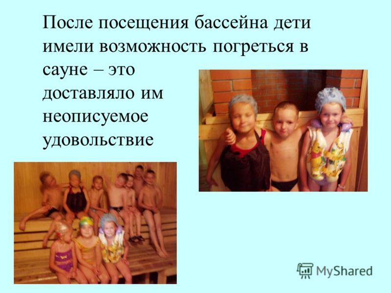 После посещения бассейна дети имели возможность погреться в сауне – это доставляло им неописуемое удовольствие