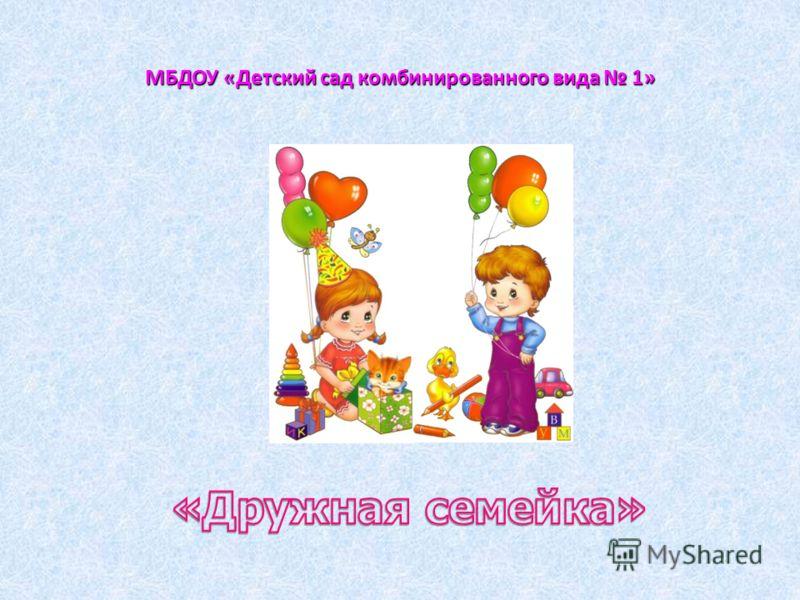 МБДОУ «Детский сад комбинированного вида 1»