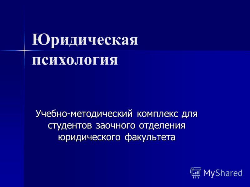 Юридическая психология Учебно-методический комплекс для студентов заочного отделения юридического факультета