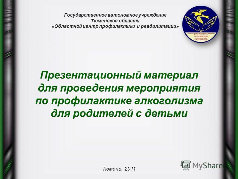 Государственное автономное учреждение Тюменской области «Областной центр профилактики и реабилитации» Тюмень, 2011