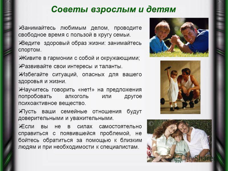 Занимайтесь любимым делом, проводите свободное время с пользой в кругу семьи. Ведите здоровый образ жизни: занимайтесь спортом. Живите в гармонии с собой и окружающими; Развивайте свои интересы и таланты. Избегайте ситуаций, опасных для вашего здоров
