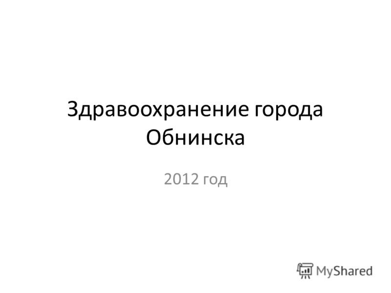 Здравоохранение города Обнинска 2012 год