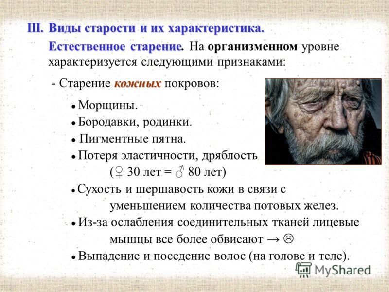 III. Виды старости и их характеристика. Естественное старение Естественное старение. На организменном уровне характеризуется следующими признаками: