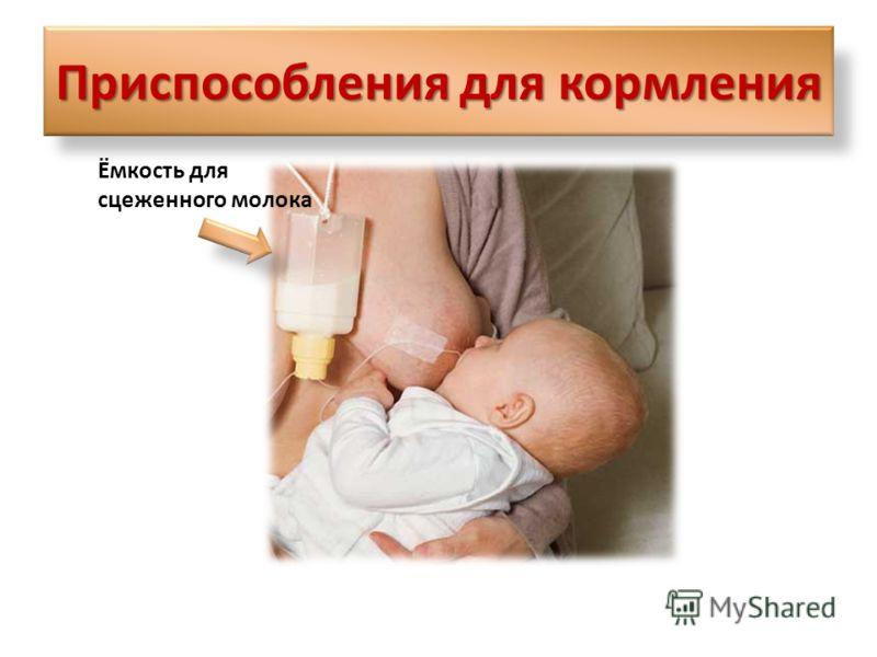 Приспособления для кормления Ёмкость для сцеженного молока