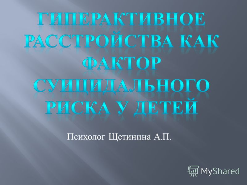 Психолог Щетинина А. П.