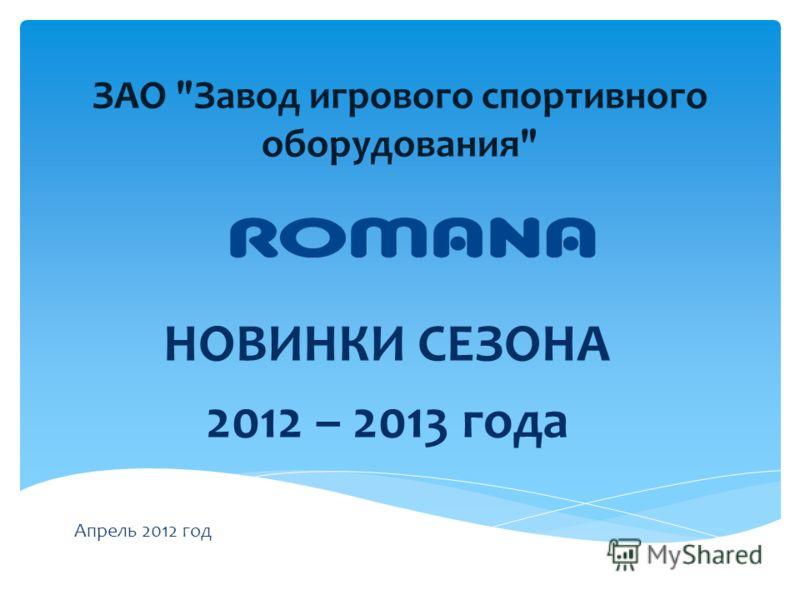 ЗАО Завод игрового спортивного оборудования НОВИНКИ СЕЗОНА 2012 – 2013 года Апрель 2012 год