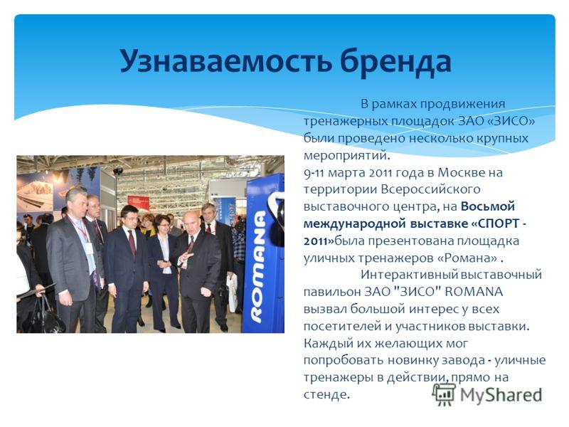 Узнаваемость бренда В рамках продвижения тренажерных площадок ЗАО «ЗИСО» были проведено несколько крупных мероприятий. 9-11 марта 2011 года в Москве на территории Всероссийского выставочного центра, на Восьмой международной выставке «СПОРТ - 2011»был
