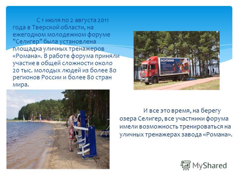 С 1 июля по 2 августа 2011 года в Тверской области, на ежегодном молодежном форуме