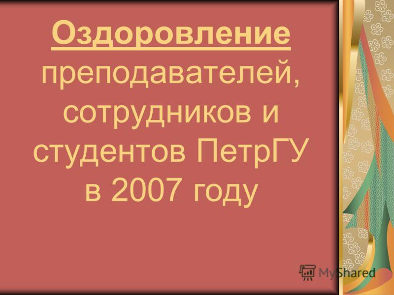 Оздоровление преподавателей, сотрудников и студентов ПетрГУ в 2007 году