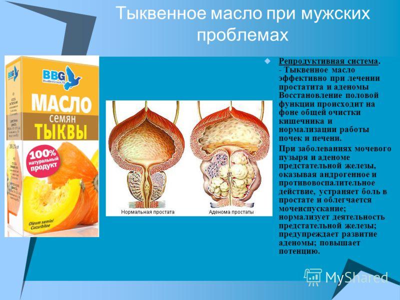 Урологический аппарат Эретон для лечения простатита