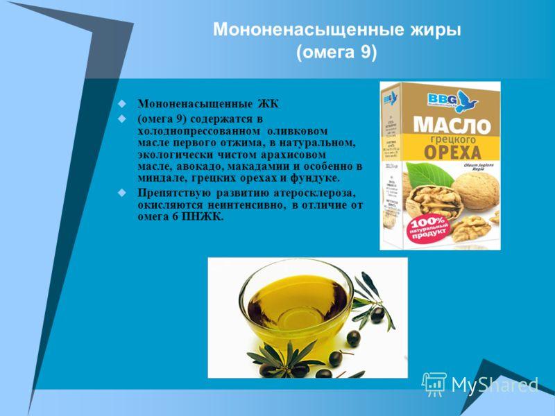 Мононенасыщенные жиры (омега 9) Мононенасыщенные ЖК (омега 9) содержатся в холоднопрессованном оливковом масле первого отжима, в натуральном, экологически чистом арахисовом масле, авокадо, макадамии и особенно в миндале, грецких орехах и фундуке. Пре