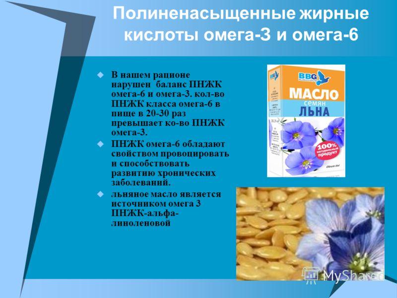 Полиненасыщенные жирные кислоты омега-З и омега-6 В нашем рационе нарушен баланс ПНЖК омега-6 и омега-3. кол-во ПНЖК класса омега-6 в пище в 20-30 раз превышает ко-во ПНЖК омега-3. ПНЖК омега-6 обладают свойством провоцировать и способствовать развит