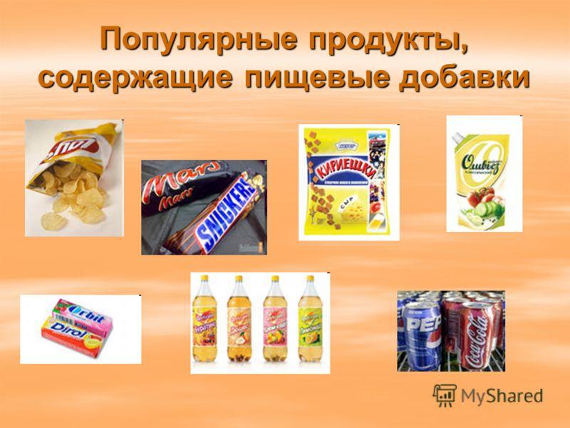 Популярные продукты, содержащие пищевые добавки