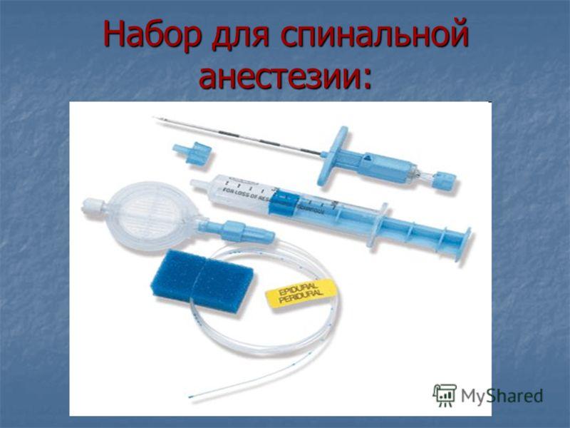 Набор для спинальной анестезии: