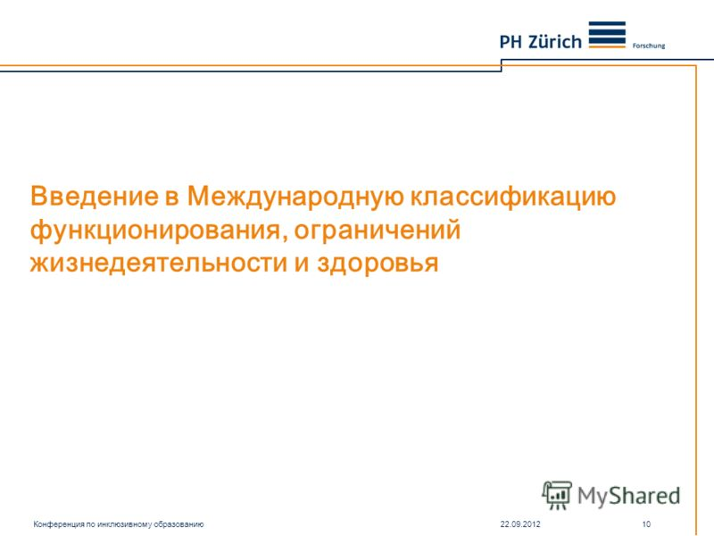 Введение в Международную классификацию функционирования, ограничений жизнедеятельности и здоровья Конференция по инклюзивному образованию 22.09.2012 10