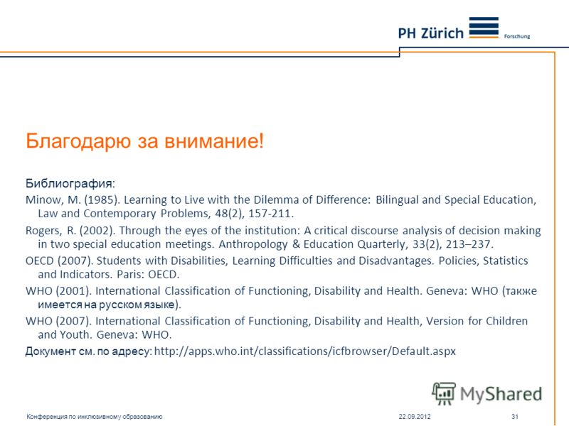 Благодарю за внимание! Библиография: Minow, M. (1985). Learning to Live with the Dilemma of Difference: Bilingual and Special Education, Law and Contemporary Problems, 48(2), 157-211. Rogers, R. (2002). Through the eyes of the institution: A critical
