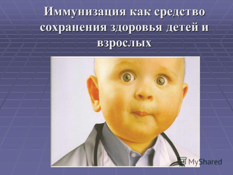 Иммунизация как средство сохранения здоровья детей и взрослых